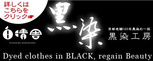 黒染めトピック2